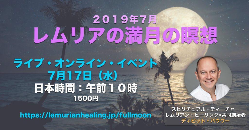 Lemurian Full Moon Meditation - July 2019